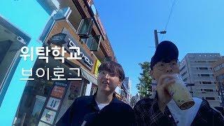 고3 위탁학교 브이로그 | 웹디자인 | 한국IT직업전문…