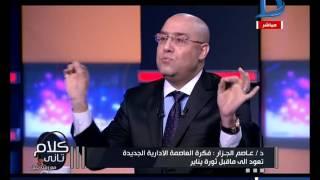 كلام تانى| الدكتورعاصم الجزار: يوضح أولويات قيام العاصمة الإداراية الجديدة