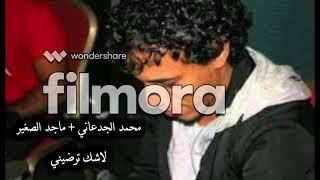 محمد الجدعاني + ماجد الصغير: لاشك ترضيني