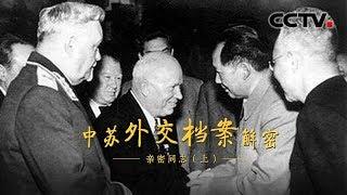 《中苏外交档案解密》第七集 亲密同志(上)| CCTV纪录