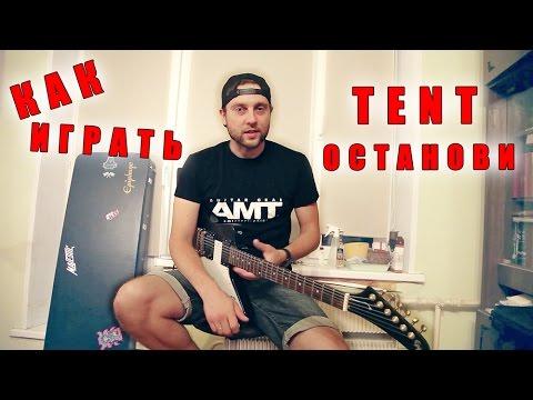 Клип Tent - Останови