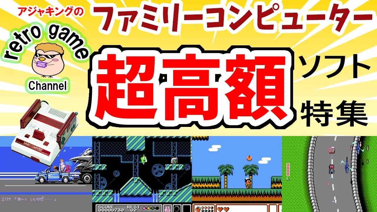 【ファミコンソフト】高額ゲーム特集(2020年編)