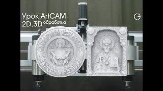 Уроки ArtCAM. Обучение работе на станке с ЧПУ. cnc.constructor@gmail.com