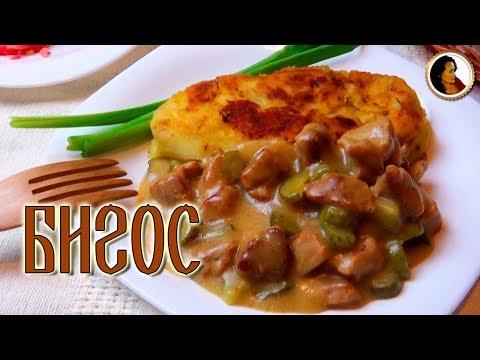 Классический бигус с капустой и мясом, его разновидности