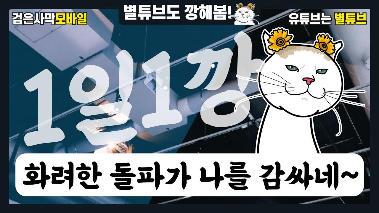 (검은사막M) 1일 1깡    띄워버리깡?