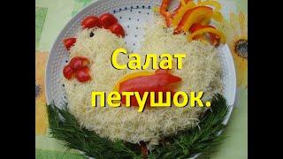 Салат  к Пасхе Петушок