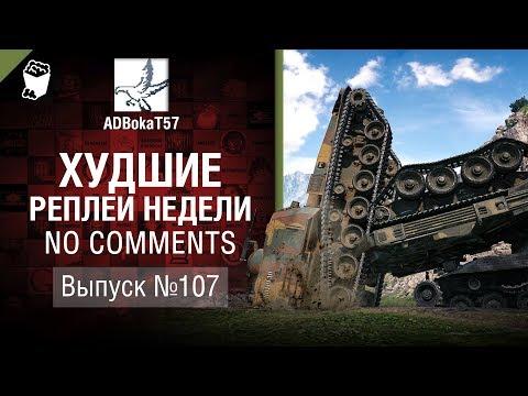 Худшие Реплеи Недели - No Comments №107 - от ADBokaT57 [World of Tanks] thumbnail