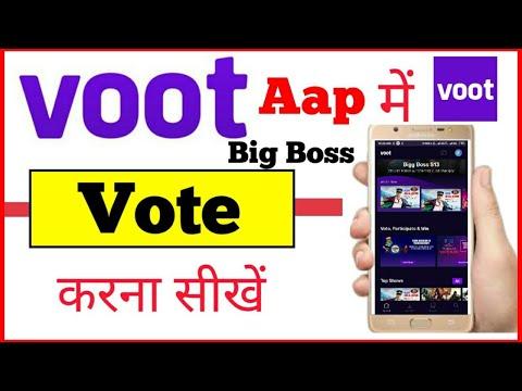 Voot aap se big boss me vote kaise kare new    how to vote big boss season 14 in voot aap mp3