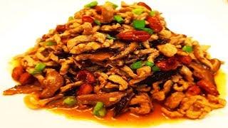 Китайская кухня.  Свинина с арахисом и грибами сянгу.