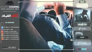Download Video   شيلة تعال وارجع   كلمات واداء : يوسف شافي   احلى الشيلات   MP3 3GP MP4