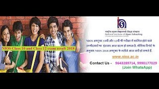 Nios October/April Results l NIOS RW Result Withheld | Class 10th &12th Exam Results Declared