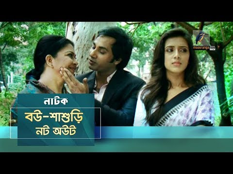 Bou Shashuri Not Out   Bidya Sinha Meem, Shajal, Parveen Sultana Diti   Natok   Maasranga TV   2018