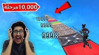 اكبر ماب في فورتنايت , راعي الماب يستهبل !! (10,000 مرحلة 😵🔥)
