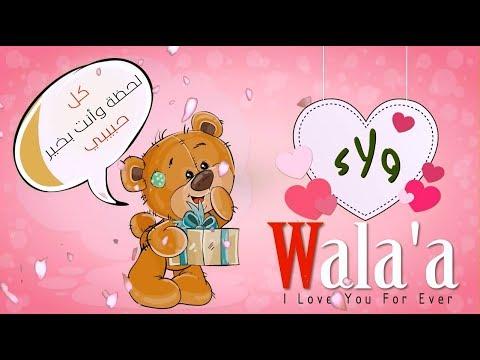 اسم ولاء عربي وانجلش Wala A في فيديو رومانسي كيوت Youtube