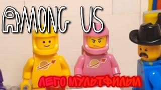 LEGO Фильм Амонг Ас Предатель среди нас короткометражка Lego Among Us Stopmotion