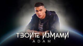 ADAM - TVOITE IZMAMI / АДАМ - ТВОИТЕ ИЗМАМИ | OFFICIAL VIDEO 2021