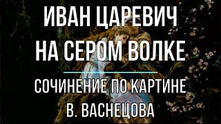 Сочинение по картине «Иван-царевич на Сером Волке» В. Васнецова