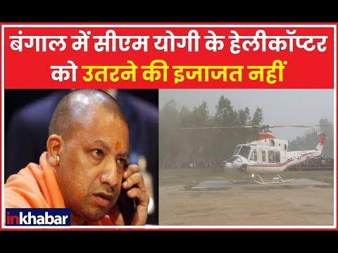 West Bengal: CM Yogi Adityanath के हेलीकॉप्टर को उतरने की इजाजत नहीं