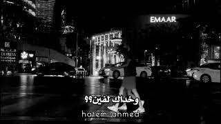 محمد شاهين / رحلة وسنين / حالات واتس 2021