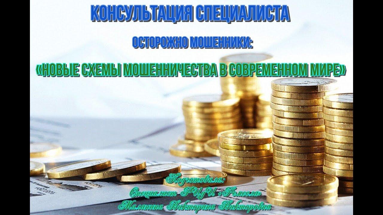 👆Консультация специалиста: осторожно мошенники «Новые схемы мошенничества в современном мире»