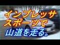 【台-4】インプレッサスポーツで台風通過直後の八甲田を攻める。その4