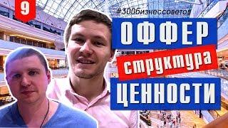 №9 Что такое оффер? Структура вашего убойного предложения #300бизнессоветов Тимура Тажетдинова
