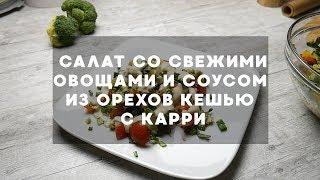 Рецепт овощного салата с соусом из орехов кешью с карри