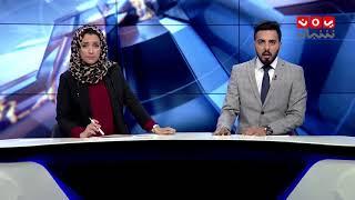 اخر الاخبار | 15-05-2018 | تقديم هشام الزيادي و اماني علوان | يمن شباب