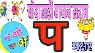 चौदाखडी वाचन प अक्षराची चौदाखडी choudakhadi vachan by mhschoolteac