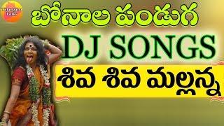 Shiva Shiva | Bonalu Songs Dj 2016 | Komuravelli Mallanna Dj Songs | Bonala Panduga Dj Songs