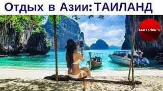 Летний отдых в Юго-Восточной Азии: ТАИЛАНД