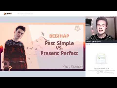 Past Simple Vs. Present Perfect | Англійська мова ЗНО | Розумскул