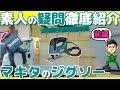 軽トラDIYキャンピングカー用にマキタのジグソー導入しました!JV0600K【前…