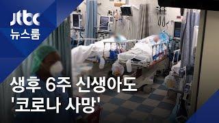 전 세계 환자 93만명 넘어…생후 6주 신생아 '코로나 사망' / JTBC 뉴스룸