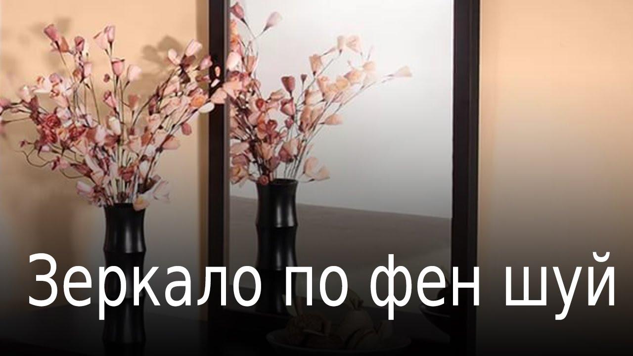 Зеркало по фен шуй. Зеркала по фен шуй в квартире