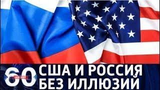 60 минут. Тиллерсон назвал условия примирения с Россией. От 28.12.17