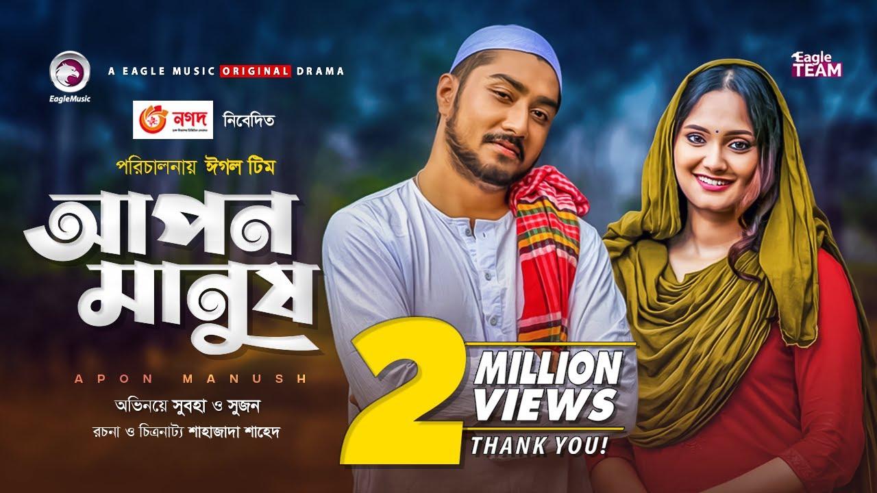 Apon Manush | আপন মানুষ | Bangla Natok | Afjal Sujon, Subha | New Natok 2020