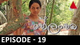 Helankada - Episode 19 | 23rd June 2019 | Sirasa TV Thumbnail