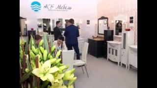АСБ Мебель MosBuild 2015(Видеопрезентация стенда российского производителя мебели для ванных комнат АСБ Мебель на MosBuild2015 Подробне..., 2015-04-29T22:23:01.000Z)