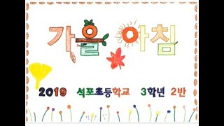 """2019 석포초 3학년 2반 아이유(IU) """"가을 아침"""" 뮤직비디오"""