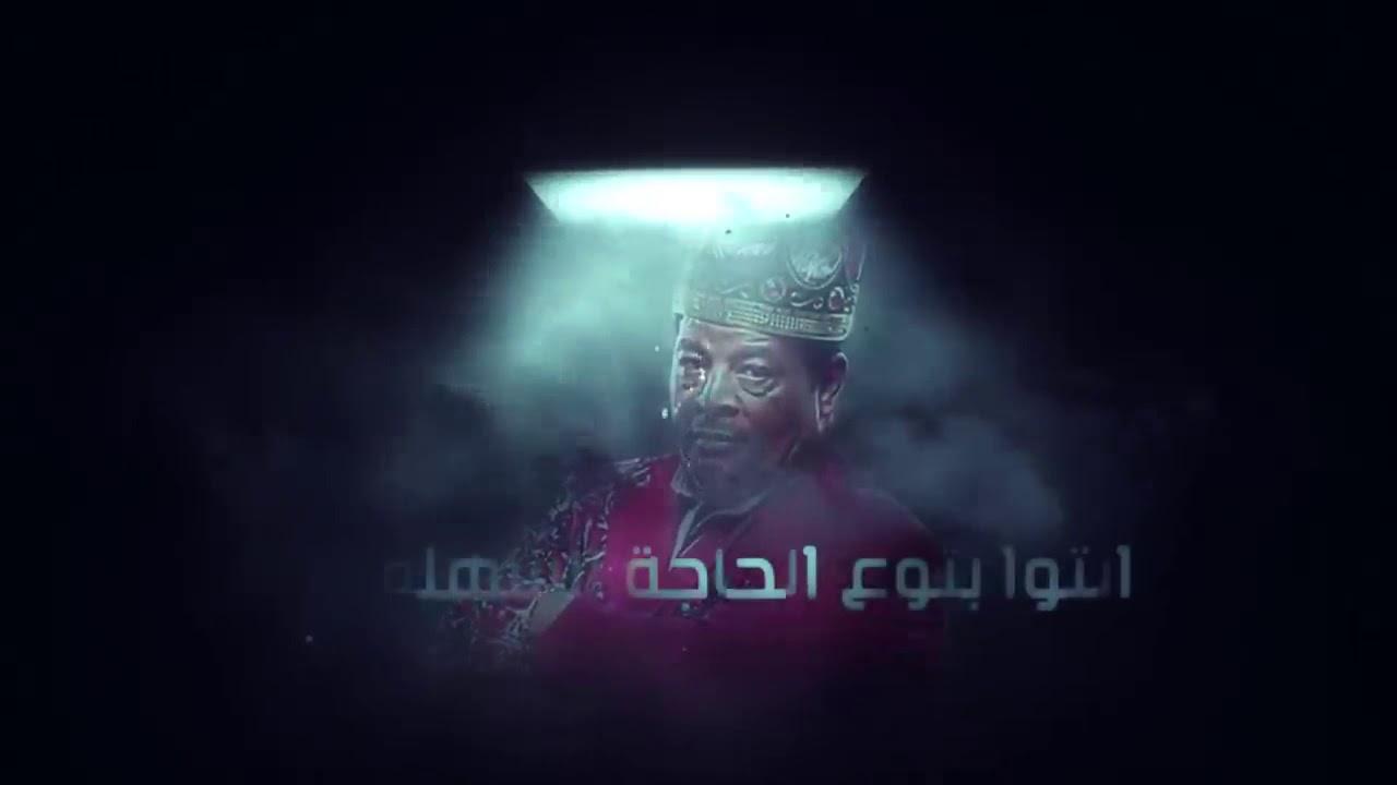 ملوك اللعبة - أوكا و أورتيجا مع عبد الباسط حمودة