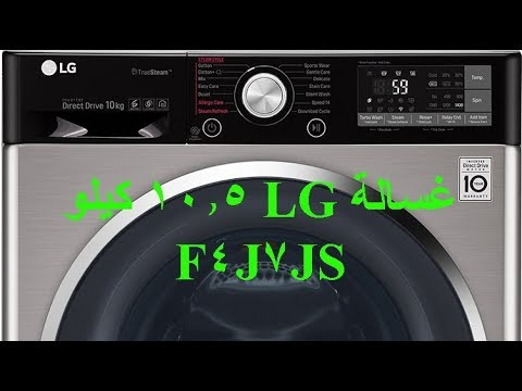 How To Operate The Automatic Washing Machine Lg 10 5 Kg F4j9js F4j8js F4j7js
