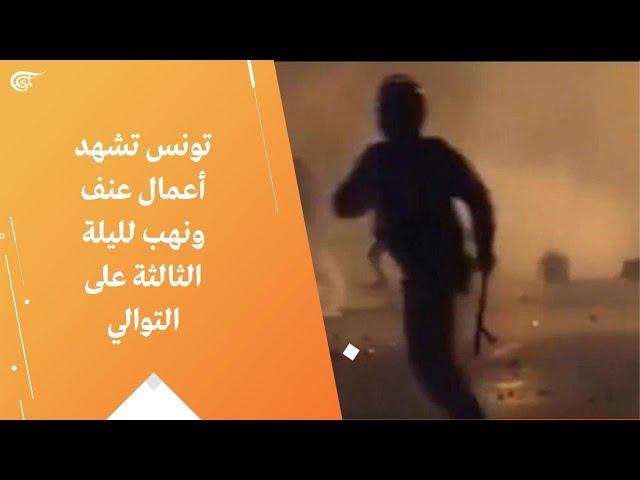 تونس تشهد أعمال عنف ونهب لليلة الثالثة على التوالي