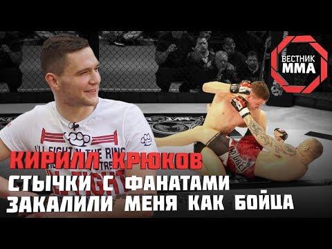 Крюков Кирилл: Стычки с фанатами закалили меня как бойца