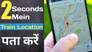 Train Live Running Status On Mobile | Check Live Running Status |