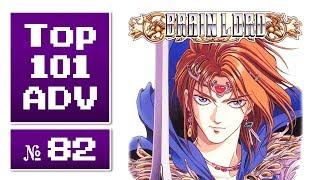 Top 101 Action-Adventures aller Zeiten #82 » Brain Lord (1994)