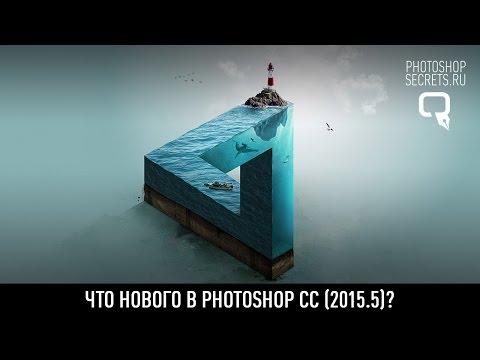 Программы фотошопа на компьютере