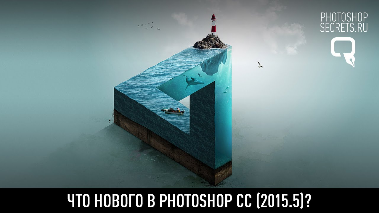 how to use adobe photoshop cc 2015.5
