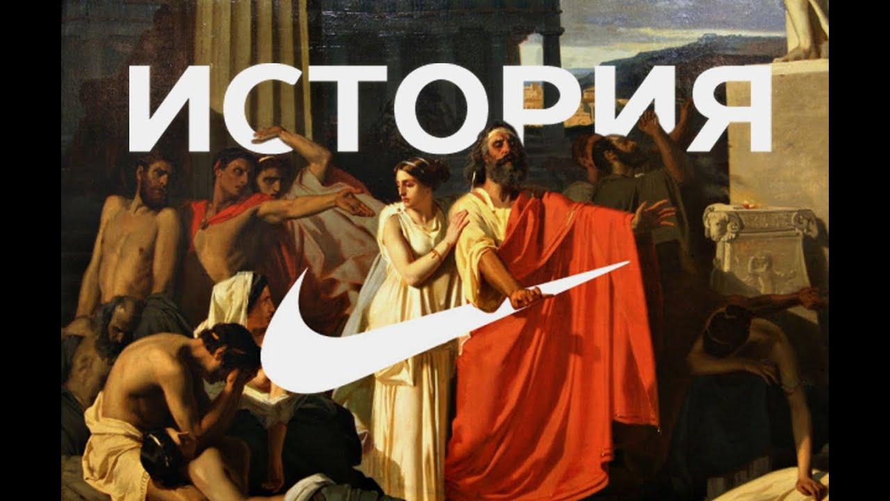 c50e77fd История компании Nike - YouTube