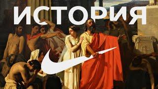 видео История Nike